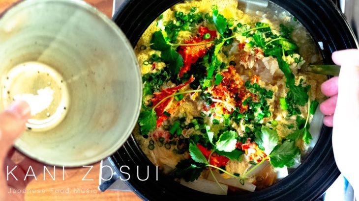 KANI ZOSUI / 蟹雑炊 – Japanese food [ASMR COOKING SOUND]