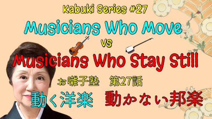 お囃子塾第27話 動く洋楽動かない邦楽 Kabuki series #27 Musicians Who Move vs Musicians Who Stay Still