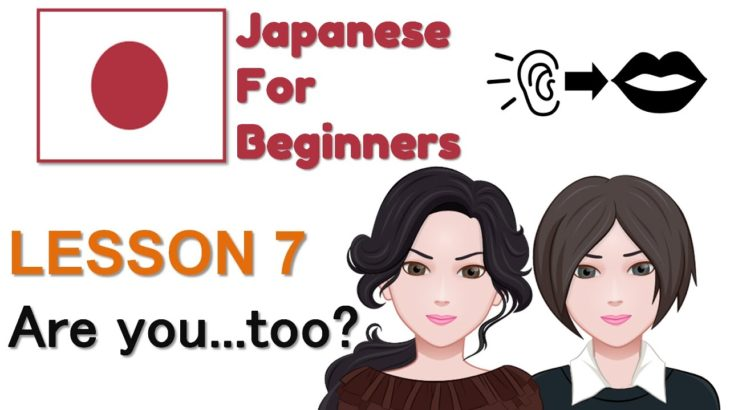 Learn Japanese Lesson 7 Are you…? | Japanese Conversation for Beginners
