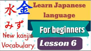 Learn Japanese language for beginners lesson 6 part 1