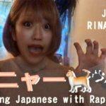 ラップで日本語 Learning Japanese with Rap by RINA Sensei