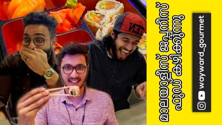 Most awaited video! പച്ച മീൻ തിന്ന മലയാളികൾ   Mallus trying Japanese #sushi