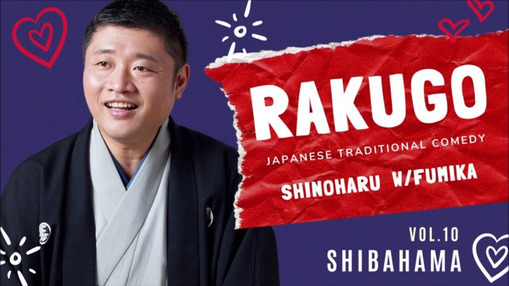 """Shibahama""(芝浜)~Japanese traditional comedy in English ""RAKUGO"" Vol.10"