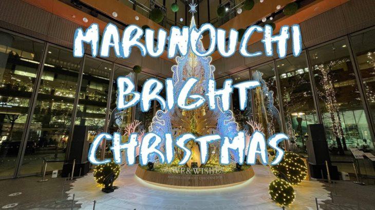 [Vlog] Marunouchi Bright Christmas   Tokyo Sightseeing, Japan