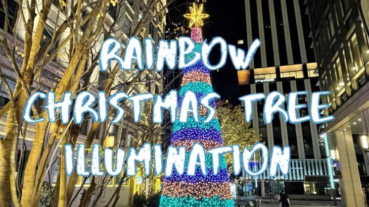 [Vlog] Rainbow Christmas Tree Illumination in Kyobashi Edogrand | Tokyo Sightseeing, Japan