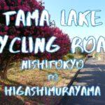 [Vlog] Tama Lake Cycling Road from Nishitokyo to Higashimurayama   Tokyo Sightseeing, Japan