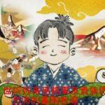 學日文 learning japanese 閱讀聽力 看影片學日文 100分名著 能劇論演藝 『風姿花伝』-1