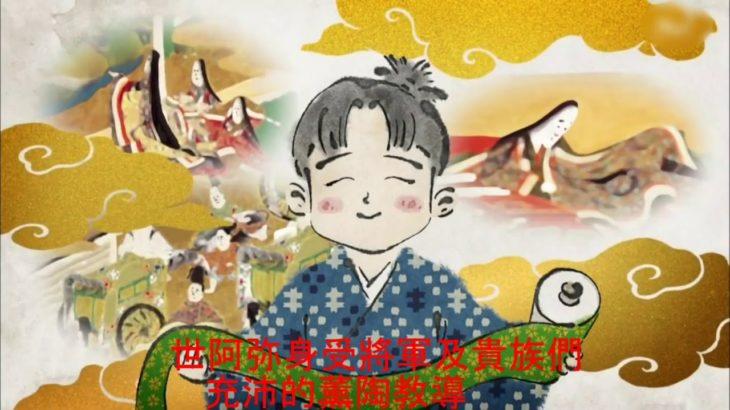 學日文|learning japanese|閱讀聽力|看影片學日文 100分名著 能劇論演藝 『風姿花伝』-1
