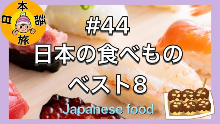 #44【日本の食べもの/ベスト8】Let's Learn Japanese!!(Japanese Food)