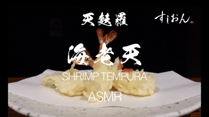 【ASMR】天ぷらを揚げる音 Tempura Time! Japanese food, chef's skill!