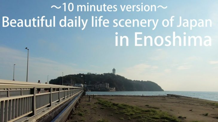 Beautiful daily life scenery of Japan in Enoshima ~10 minutes version~