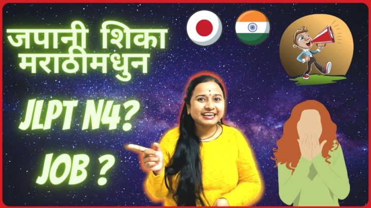 Big Announcement 🎁 | Learn Japanese in Marathi | JLPT N5 | JLPT N4 | जपानी शिका मराठीतुन
