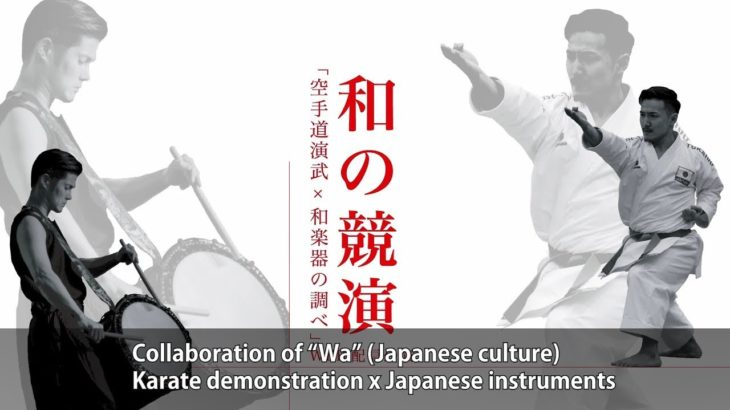 "Collaboration of ""Wa"" (Japanese culture) Karate demonstration x Japanese instruments<J-LODlive>"