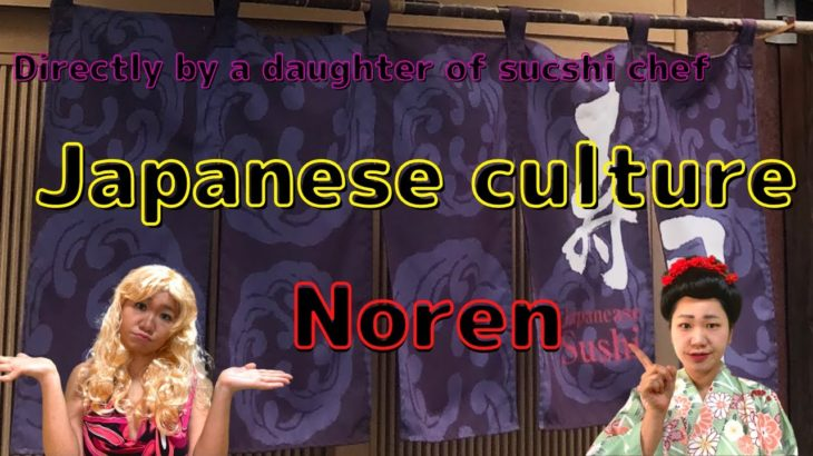 "<Directly by daugher of sushi chef> Japanese culture ""Noren"""