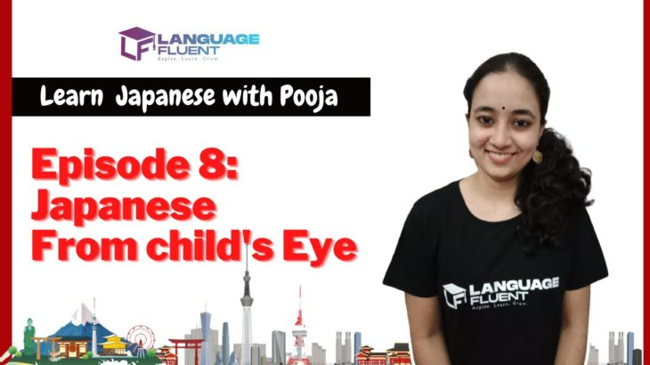 JLPT level N5 | Learn Japanese for Free | Ep8: Japanese from child's eye | Language Fluent