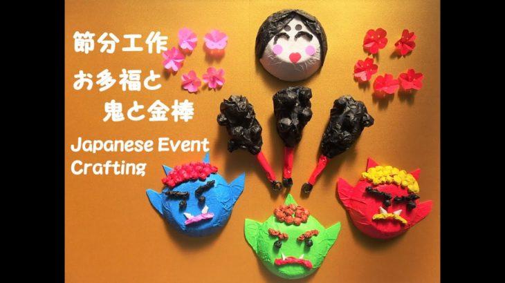 【工作ネタ】節分工作 お多福・鬼・金棒・梅の花 Japanese Event Crafting(2月)(高齢者レク)(保育知育)(壁面飾り)(創作)(紙ボウル)(立体・3D)(折り紙・origami)