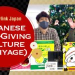 Japanese Gift-Giving Culture: Omiyage & Oseibo!