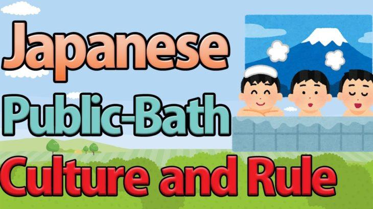 Japanese Public Bath (Sentou:銭湯) Culture and Rule
