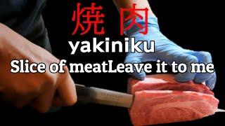 Japanese food.Yakiniku restaurant owner's meat judgment.