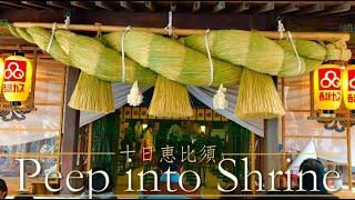 [ 4K ] 正月大祭 Big Shrine festival in Japan [ 十日恵比須神社 ]