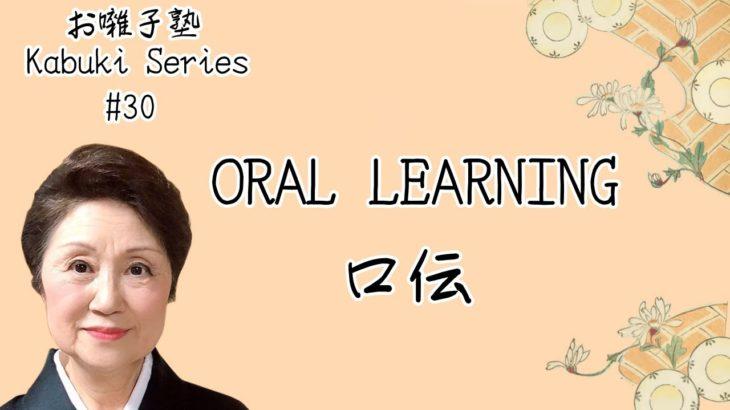 お囃子塾第30話 口伝 Kabuki Series #30 Oral Learning