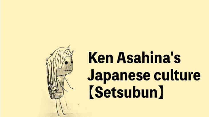 Ken Asahina's Japanese culture【Setsubun】