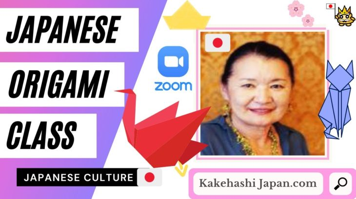 Learn Japanese Origami!  折り紙 【Japanese Culture : Origami Online class 】