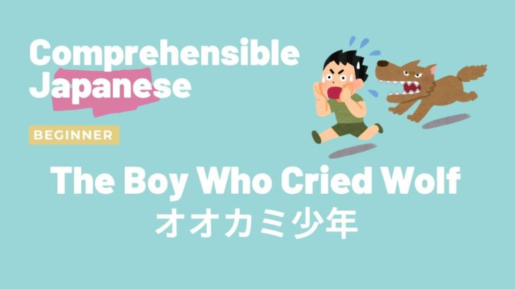 Learn Japanese through comprehensible input Beginner #19 The Boy Who Cried Wolf オオカミ少年
