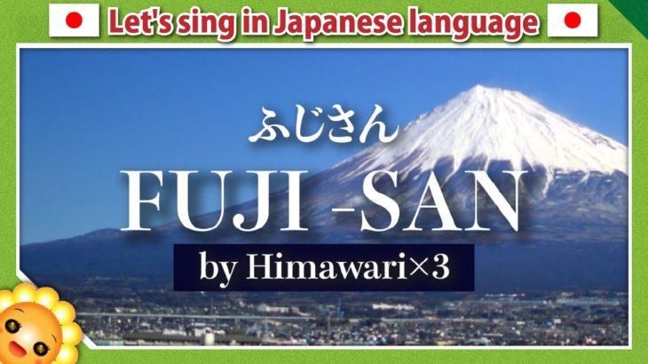 Learn traditional Japanese songs【FUJI-SAN】Fuji Mountain