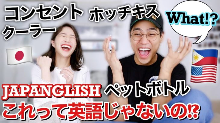 Learning Japanese English Words! *Hilarious* [International Couple]