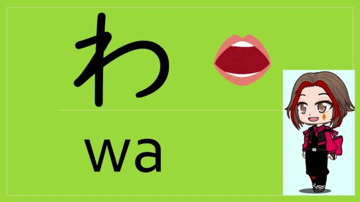Learning Japanese Kumino Juku 4 pronunciation Part 1