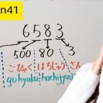 Lesson41 How to say 6583 in Japanese!? 〜numbers in Japanese (Advanced level)〜