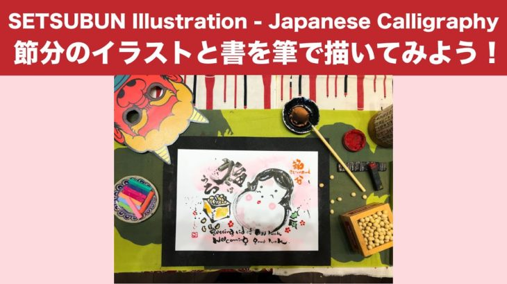 """Setsubun"" Illustration – Japanese Calligraphy Trial Workshop Session 2 (2021/01/19)"