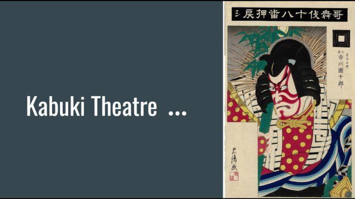 The Kabuki Theatre | IBornot2B