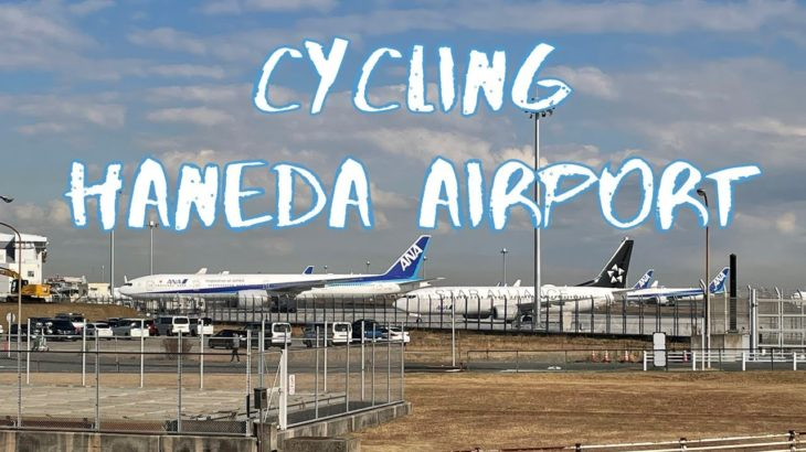 [Vlog] Cycling in Haneda Airport | Tokyo Sightseeing, Japan
