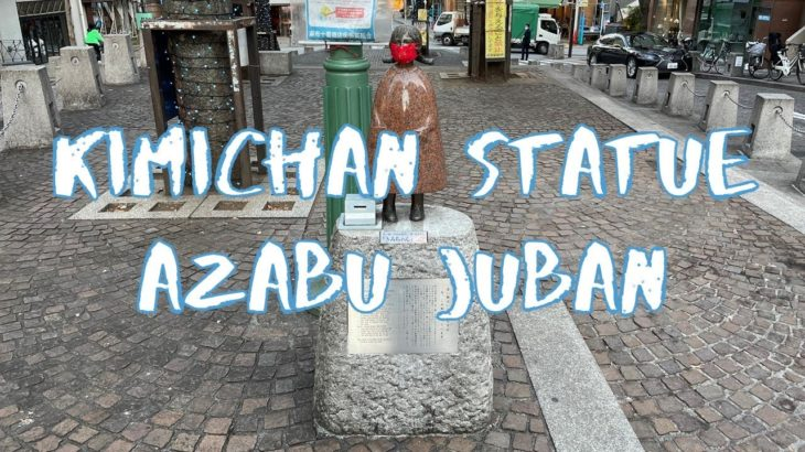 [Vlog] Kimichan Statue in Azabu Juban | Tokyo Sightseeing, Japan
