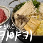 japanese food :) 쌀쌀한 날씨에는 속을 뜨끈하게♨스키야키 준비하기