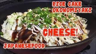 餅レシピ/お好み焼き/ japanese food/japan/japanese/recipe/food/meal/yummy/mochi/diet/okonomiyaki/餅アレンジ