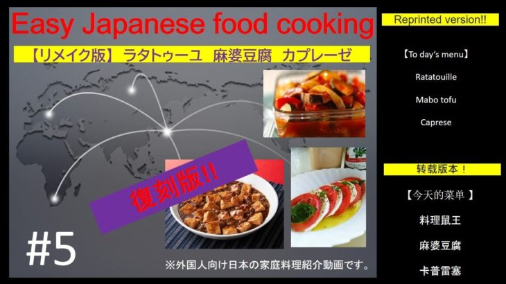 #5 Easy japanese food cooking 【Reprinted version】#日本 の #家庭料理