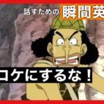 【瞬間英作文】ワンピース#9 英会話フレーズ Learn Japanese/English With Anime ONE PIECE