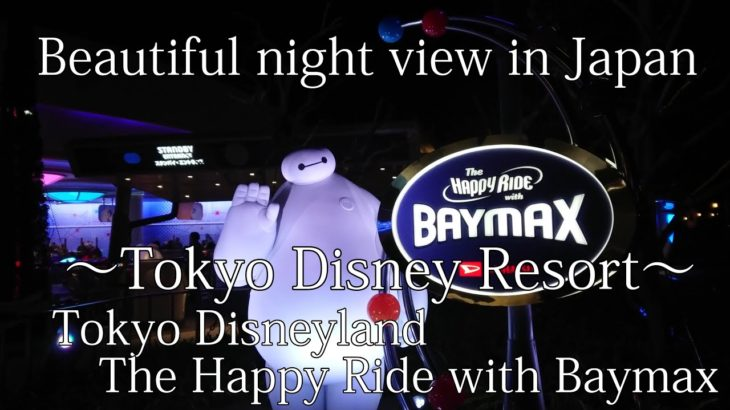 Beautiful night view in Japan ~Tokyo disneyresort~Tokyo Disneyland  The Happy Ride with Baymax