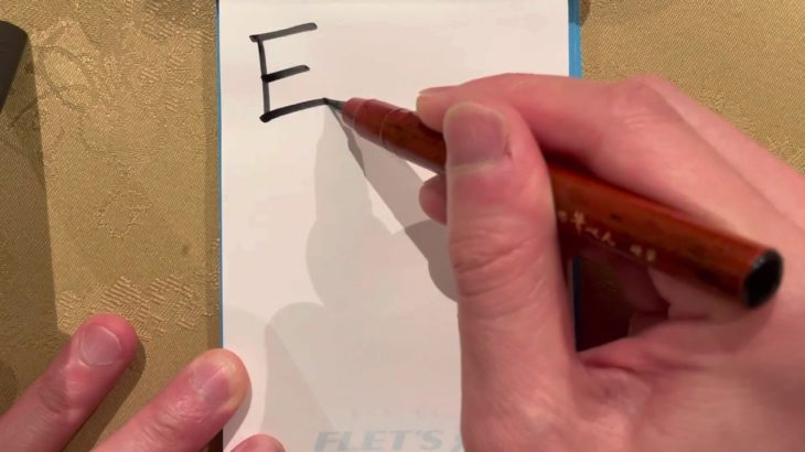 Elijah – How to write Your Name in Japanese Hiragana,Katakana and Kanji