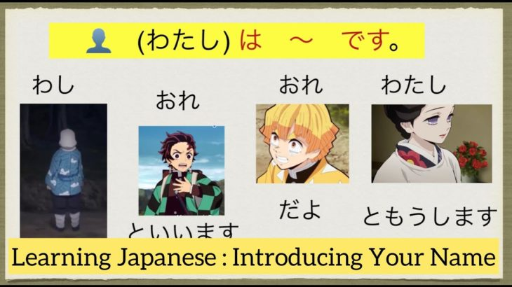 G001: Learning Japanese: Introducing your name with Demon Slayer