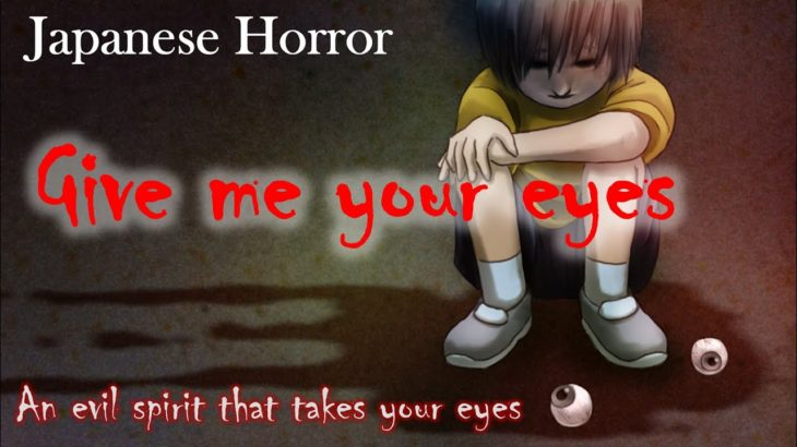 Give me your eyes (Japanese Horror) – Anime