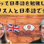 How did you learn Japanese? / Talking about the Japanese language in Japanese! / イギリス人と日本語で会話!!