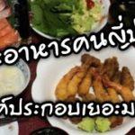 [อาหารญี่ปุ่น] Japanese food อาหารบ้านฉัน ธรรมเนียมโต๊ะอาหารของคนญี่ปุ่น