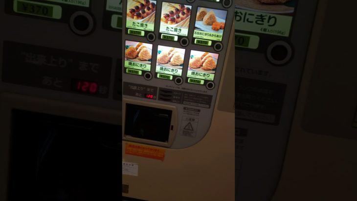 Japanese food vending machine