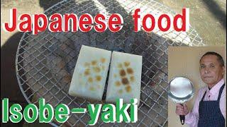 Japanese food. I'll make Isobe-yaki. How to make Japanese food
