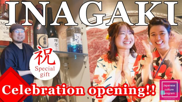 "Japanese food.New store opening celebration! Sake and chicken shop ""Inagaki"""