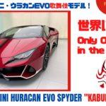 "Lamborghini HURACAN EVO Spyder ""KABUKI"" only one in the World! ランボルギーニ・ウラカンEVOスパイダー歌舞伎モデル!世界に1台!"